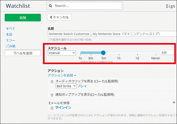 画像2: ● ウェブサイトの更新を監視・通知