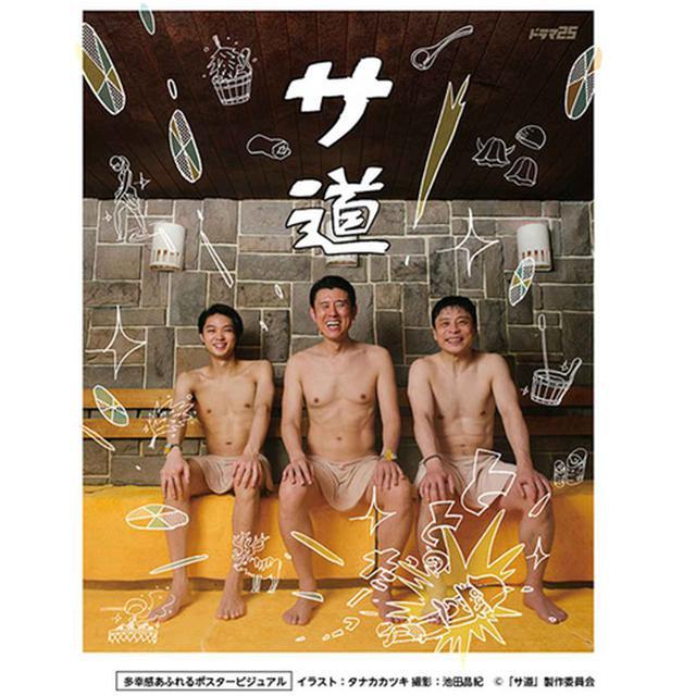 画像: ドラマ「サ道」のポスタービジュアル www.tv-tokyo.co.jp