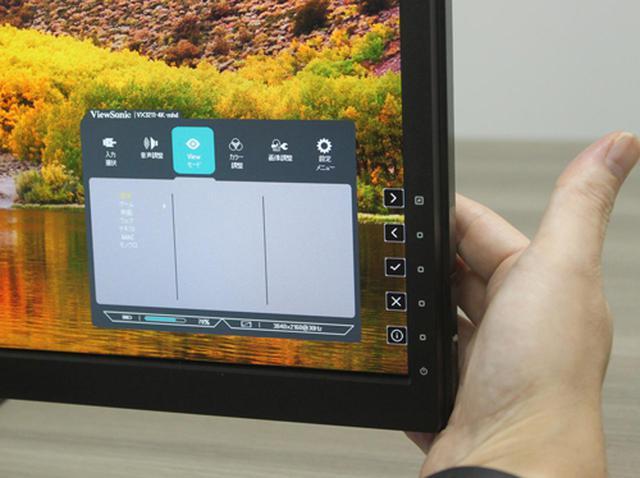 画像: 6種類のプリセットから選び素早く設定を替えられるViewMode。