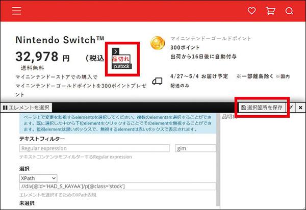 画像1: ● ウェブサイトの更新を監視・通知