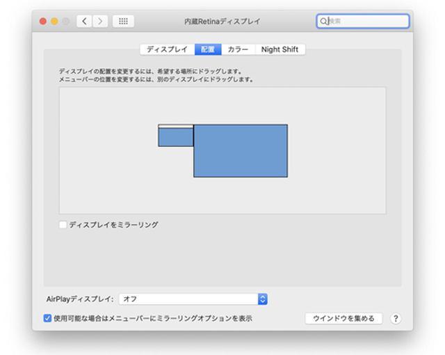 画像: 内蔵/外部ディスプレイ設定の一例。両方のディスプレイにまったく同じ画面を表示する「ミラーリング」も選べる。今回は例としてMacを使っているが、Windowsでも基本的には同じように設定できる。