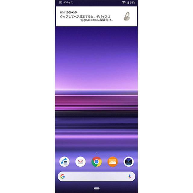 画像: 「Google Fast Pair」の操作時の画面表示。