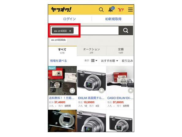 画像1: ● 安い中古品もレアな一品も、検索で探そう