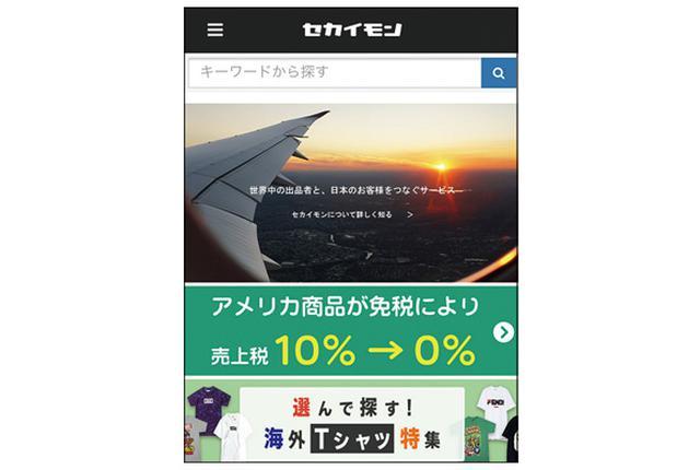 画像2: ● 海外通販サイトや代理購入サイトを使おう