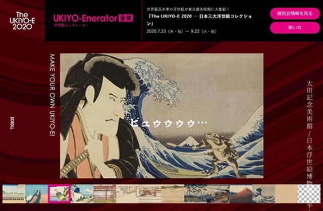 画像: 東京都美術館 浮世絵ジェネレーター