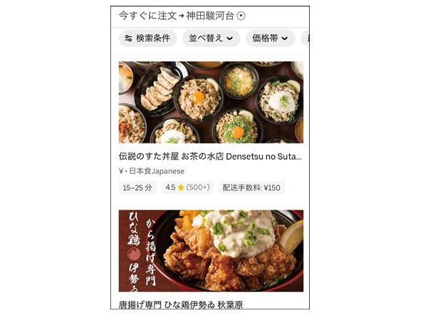 画像1: ● アプリで料理を選べば届けてくれる