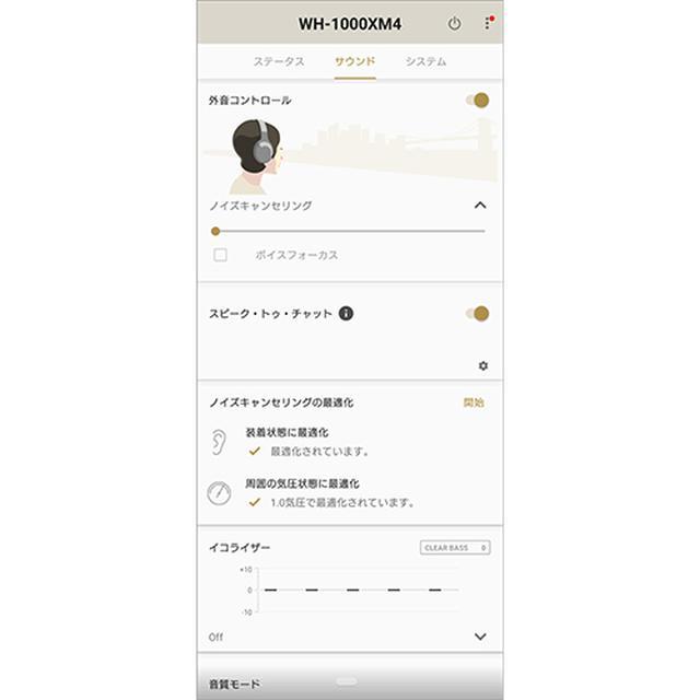 画像: 外音コントロールなどはアプリで細かく調整できる。