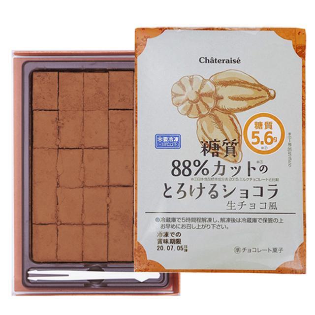 画像: 冷蔵庫で5時間程度解凍すると美味しくいただけます www.chateraise.co.jp