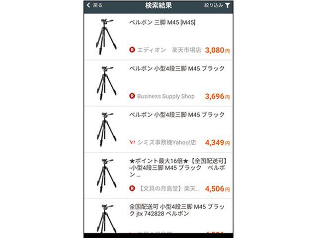 画像2: ● バーコード対応のスマホアプリも台頭
