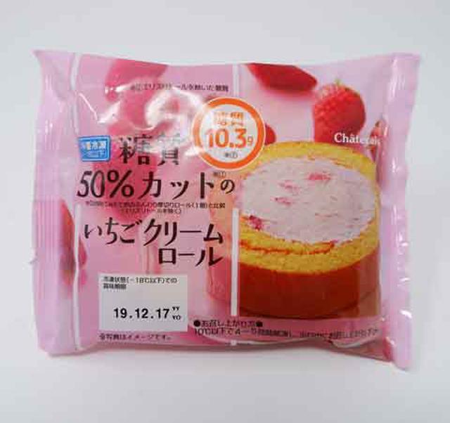 画像: 10℃以下で4~5時間解凍すると美味しくいただけます www.chateraise.co.jp