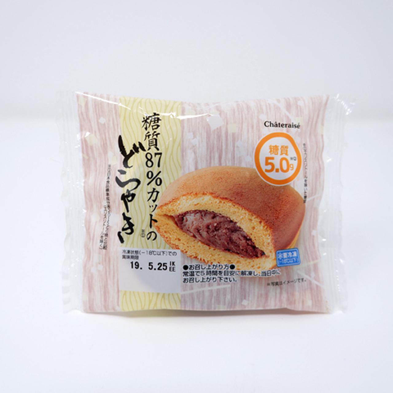 画像: 常温で3時間解凍すると美味しくいただけます www.chateraise.co.jp