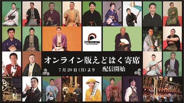 画像: 東京都江戸東京博物館 オンライン版えどはく寄席