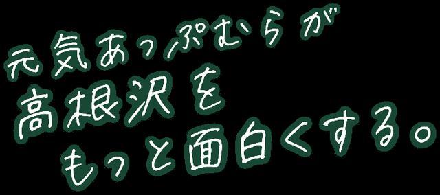 画像: 【公式】道の駅たかねざわ元気あっぷむら