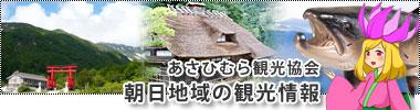 画像: 道の駅「月山」月山あさひ博物村 公式サイト