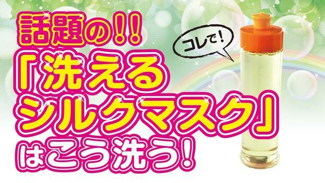 画像: 【マスクの洗い方】シルクマスクの洗い方 家庭にある食器洗い洗剤で簡単に手洗い www.youtube.com
