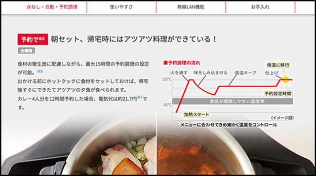 画像: 12時間以上の予約に対応している機種では、夜ごはんを朝予約するのに便利 jp.sharp
