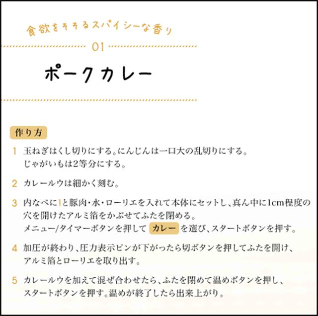 画像: 自動メニューは、料理名を選んでスタートするだけ シロカレシピ集 | シロカ株式会社 www.siroca.co.jp