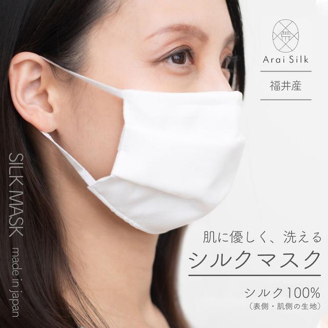 画像: 【かっちりしっかり、シルクマスク】洗えるシルクマスク〈羽二重・高密度フィルター・4層・シルク100%・日本製・荒井シルク〉
