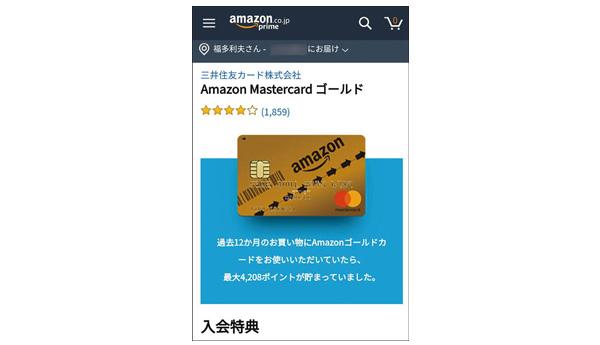 画像1: ● Amazonはオリジナルのカード利用が有利