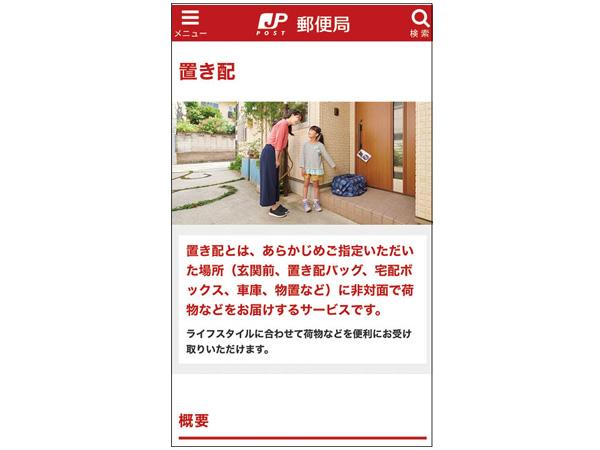 画像1: ● Amazonや日本郵便で置き配が可能!