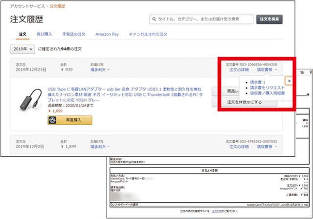 画像: ● Amazonは注文履歴から発行可能