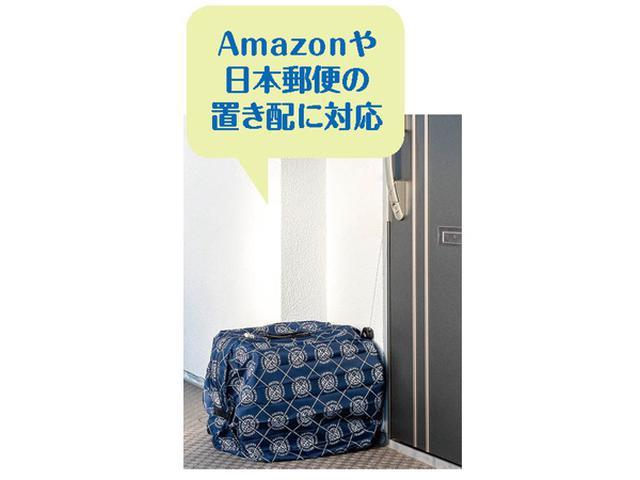 画像2: ● Amazonや日本郵便で置き配が可能!