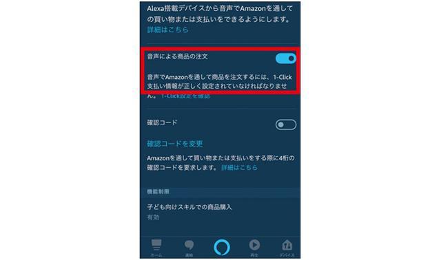 画像2: ● 声だけでAmazonに注文が可能!