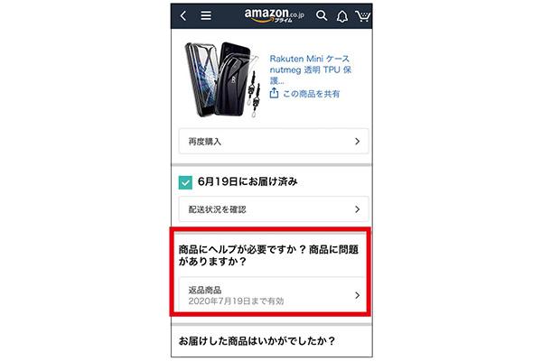 画像1: ● Amazonは比較的返品しやすい