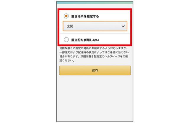 画像: ● Amazonは盗難されると再配達か返金に