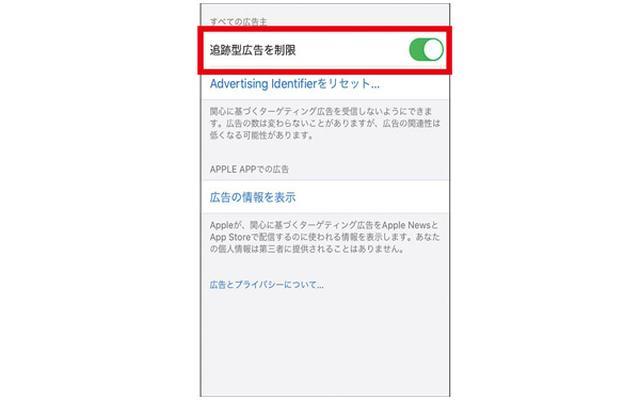 画像2: ● 広告を止めるのは難しいが、対策は可能