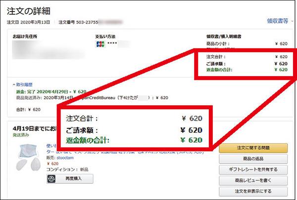 画像: ● 購入前に、返品・交換の条件を確認しておこう!