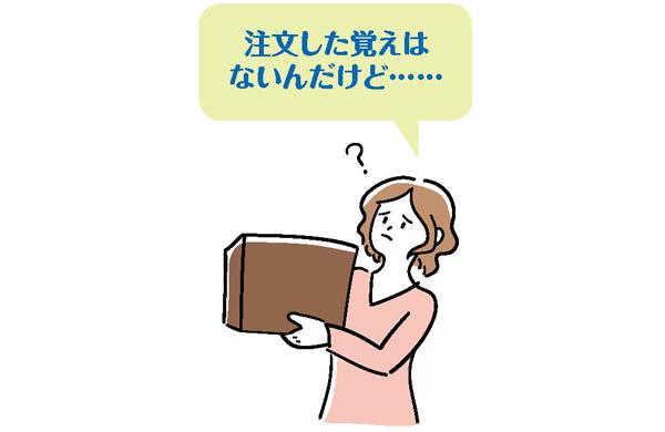 画像2: ● 「送りつけ商法」の場合、受け取り拒否を!