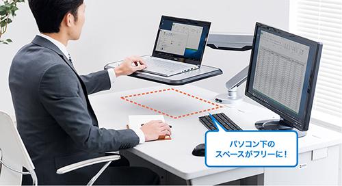 画像: 価格はやや高額で設置が手間な点がネックだが、アームならノートパソコンを宙に浮いた状態で固定できるため、デスクスペースを広々と使える。 direct.sanwa.co.jp