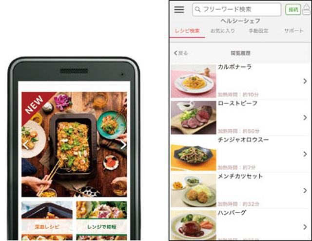画像: ❹内蔵メニューが豊富。レシピの提案や追加もOK