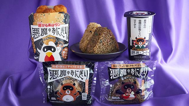 画像: 悪魔のおにぎりをはじめとする「悪魔」シリーズは、新商品が続々発売中 www.lawson.co.jp