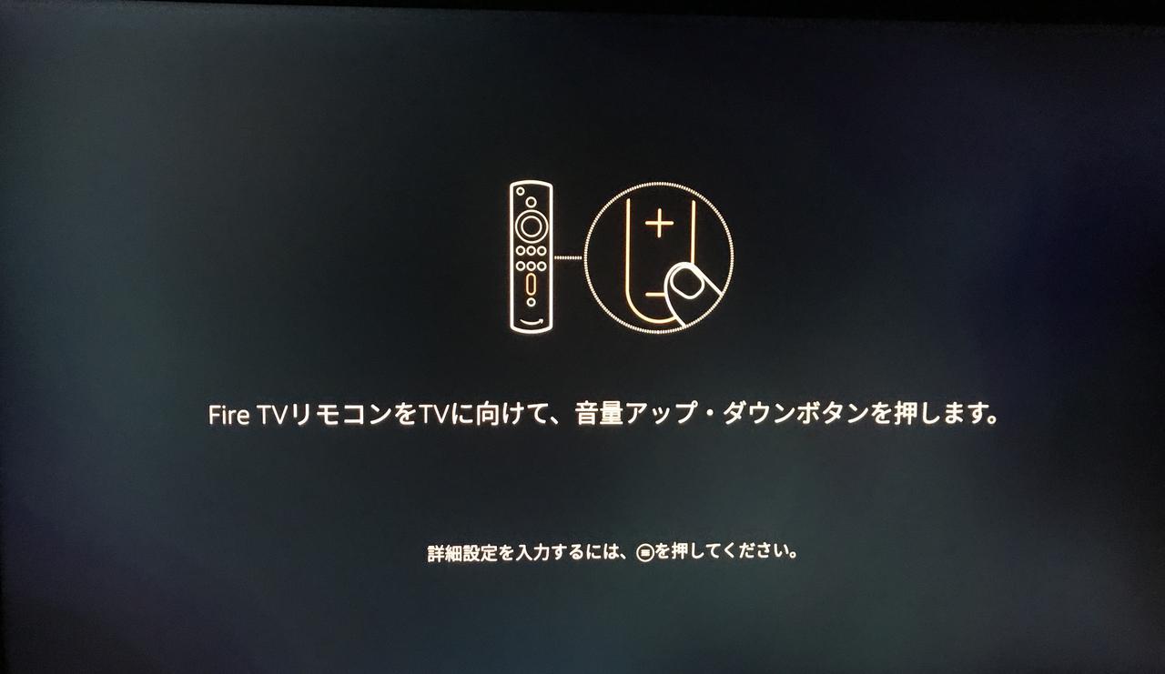 画像: Fire TV stick 4Kに付属するリモコンにはテレビの電源ボタンと音量調整ボタンがあり、あらかじめ設定しておくとリモコンを持ち替えることなくテレビ側の音量が調整できる。
