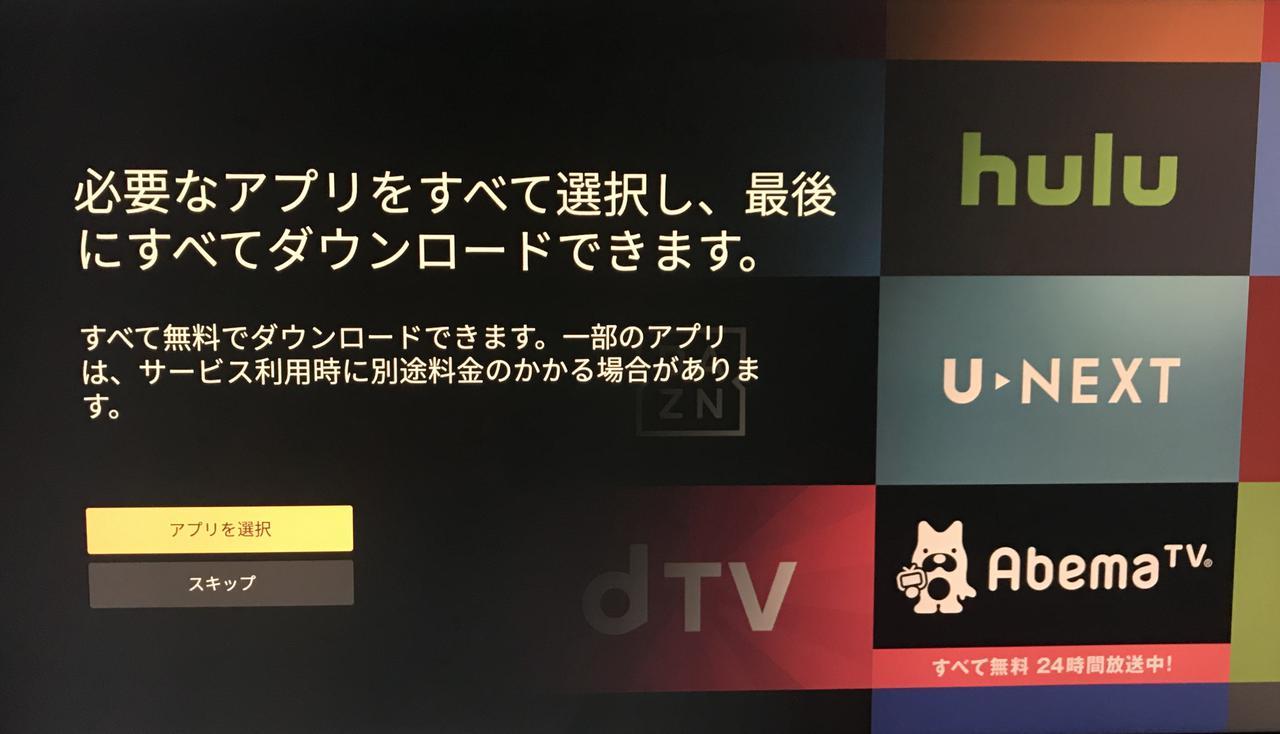 画像: アプリを追加すれば、プライム・ビデオ以外の動画配信サービスもFire TV stick 4Kから使えるようになる。