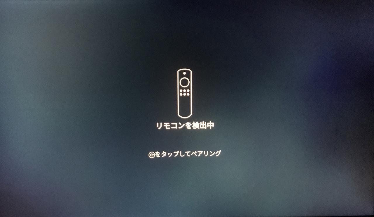 画像: 初めて使うときは本体とリモコンのペアリング(接続)から始まる。