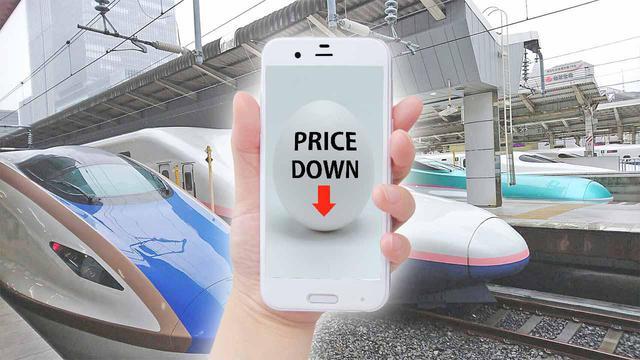画像: 【新幹線半額】JR各社の早期ネット予約がお得!期間・買い方・予約時の注意点まで詳しく解説 - 特選街web