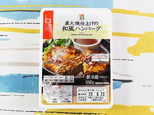 画像: 和風ソースの風味と肉汁がベストマッチ