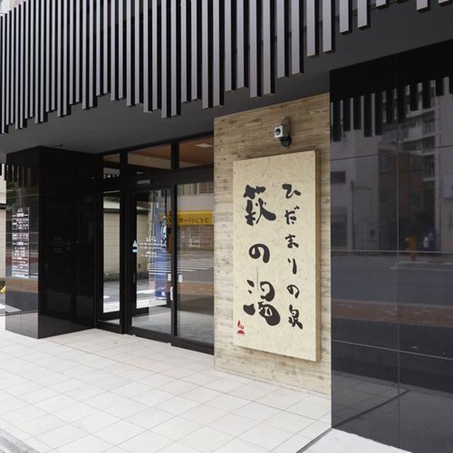 画像: ひだまりの泉 萩の湯 haginoyu.jp