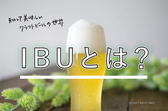 画像: IBUとは?ビールの苦味が苦手な人にはIBUの低いビールがオススメ - CRAFT BEER TIMES