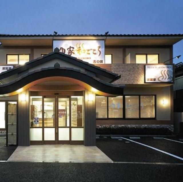 画像: ゆ家和ごころ 吉の湯 www.1010.or.jp