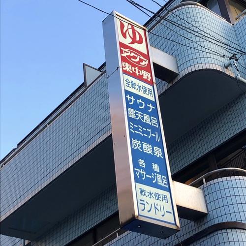 画像: アクア東中野