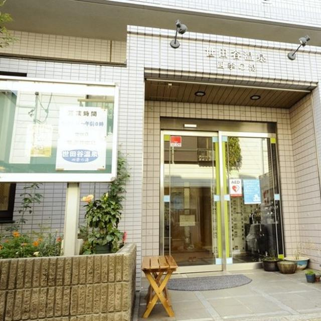画像: 世田谷温泉 四季の湯 www.setagaya1010.tokyo