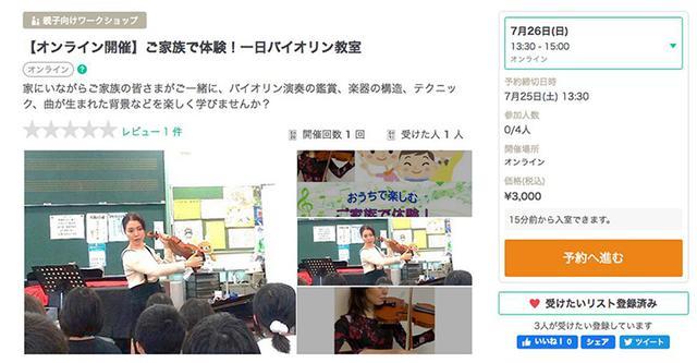 画像: 家族参加型のバイオリン教室をチョイス