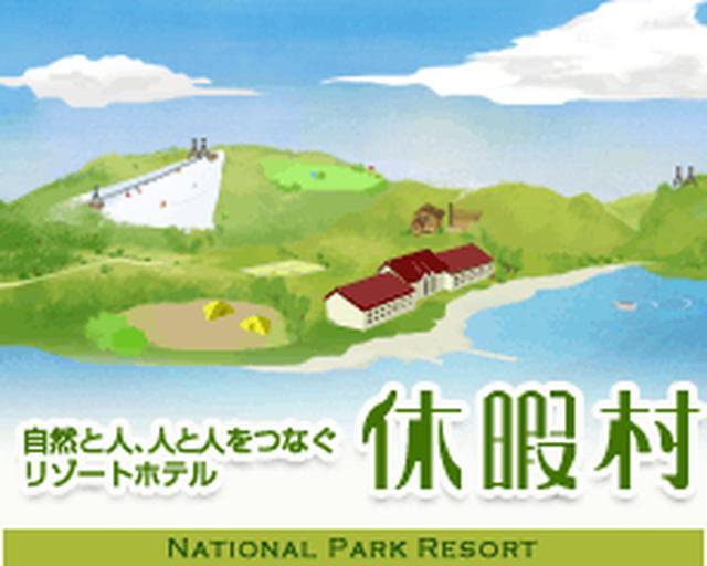 画像: 休暇村公式ホームページ《ベストレート保証》自然にときめくリゾート