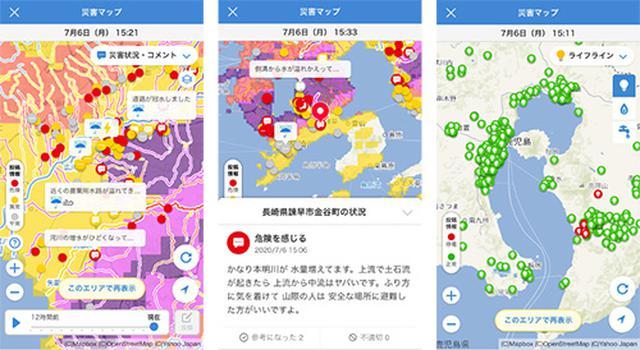 画像: 災害マップ投稿画面(2020年7月豪雨)
