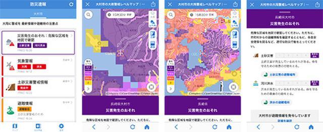画像: 大雨危険度通知と大雨警戒レベルマップ