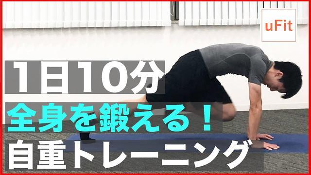 画像: 自重だけ筋トレ!全身を鍛える自重トレーニング(器具なし)【10分間】 youtu.be